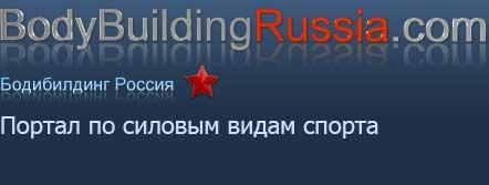 BodyBuildingRussia.com